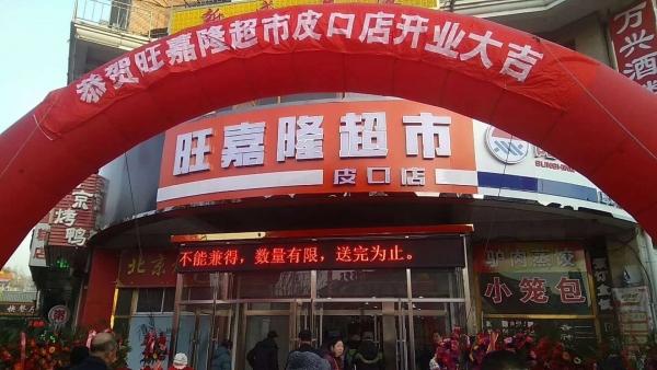 旺嘉隆超市